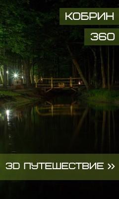 Виртуальное путешествие по всему городу Кобрину