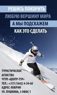 Центр-Тур, Туризм, Путешествие, Кобрин, Беларусь